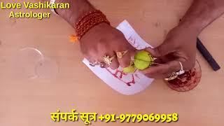 निम्बू से वशीकरण। Nimbu Se Vashikaran| Lemon Vashikaran| Vashikaran