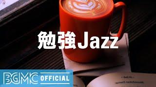 勉強Jazz: Soothing Jazz Music for Study - Calm Instrumental Music for Coffee, Relaxing, Work
