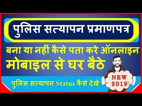 Check Status of Police Verification (Character Certificate) Online | Police Verification Status 2019