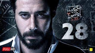 مسلسل الكبريت الأحمر الجزء الثاني - الحلقة الثامنة والعشرون   Elkabret Elahmar Series 2 - Ep 28