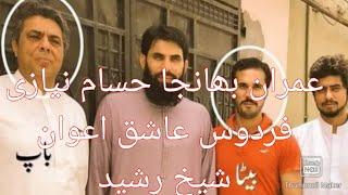عمران خان کے بھانجے حسام نیازی کی گرفتاری ؟ فردوس عاشق اعوان کی پریس کانفرنس؟ شیخ رشید اورفضل الرحمن