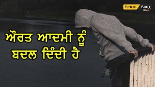A Woman can change man II Power of woman II Being Sikh