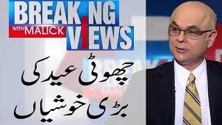 Breaking Views With Malick | Special Program on Eid Ul Fitr | Day 1 | 16 June 2018 | 92NewsHD