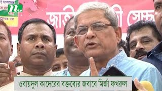Awami league is not valid if the regime of Ziaur Rahman is illegitimate   Fakhrul