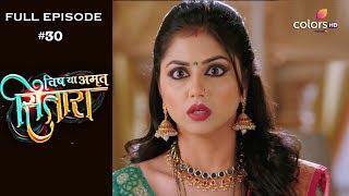 Vish Ya Amrit Sitaara - 14th January 2019 - विष या अमृत सितारा - Full Episode