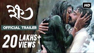Khawto   Official Trailer (A)   Prosenjit Chatterjee   Paoli Dam   Raima Sen   2016