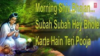 Morning Shiv Bhajan, Subah Subah Hey Bhole....By Anuradha Paudwal, Suresh Wadkar I Full Video Song