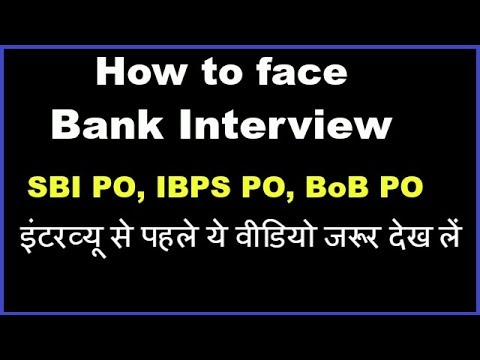 How to face Bank Interview | frequently asked questions | SBI PO | IBPS PO | BoB PO (In Hindi)