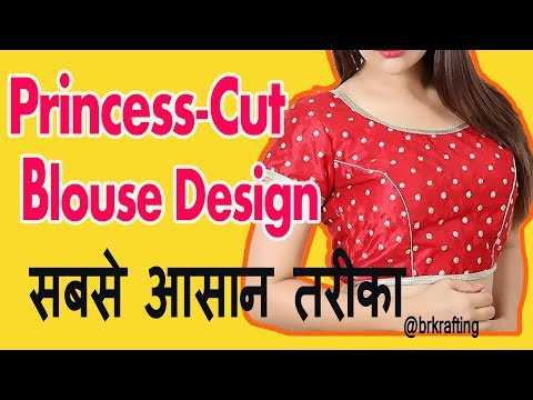 Princess cut blouse cutting and stitching very easy in Hindi