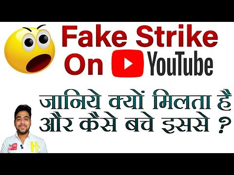 Fake Strike On YouTube is Actually Genuine || Prevent Common Mistakes on YouTube || Hindi