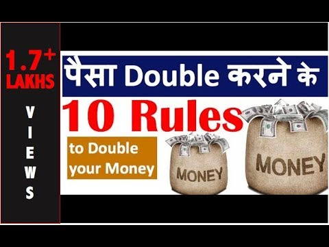 पैसा Double करने के १० Rules | 10 Rules to Double your Money