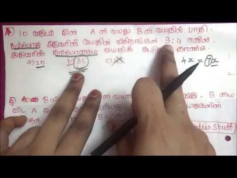 Tnpsc - Maths - Age Related Problem - part2