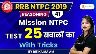 6:00 PM - RRB NTPC 2019 | Reasoning by Ritika Ma'am | Test (25 Questions)