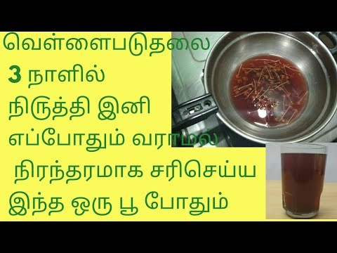 How to stop white discharge in females tamil / Vellai paduthal / வெள்ளைபடுதல் கவலை இனிஇல்லை