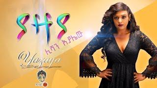Ethiopian Music : Lishan Ayalew (Yazaya) ሊሻን አያሌው (ያዛያ)  - New Ethiopian Music 2021(Official Video)