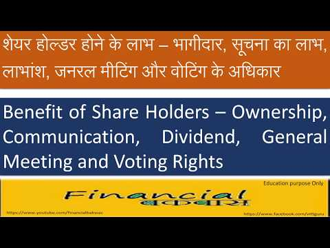 Benefit of Share Holders – Ownership, Communication, Dividend, General Meeting and Voting Rights