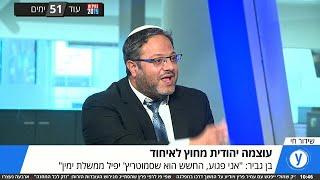 """עו""""ד בן גביר בריאיון באולפן: """"עוצמה יהודית מחוץ לאיחוד, סמוטריץ לא רוצה אותנו"""""""