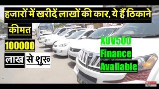 Varanasi Car Bazar | Hidden Second Hand Car Market | Cheapest Car in India | Used Car For Sale
