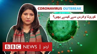 Coronavirus: How are people being affected by new virus? - BBCURDU