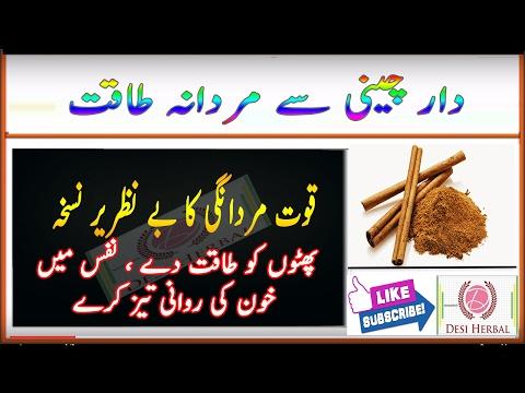 Mardana Taqat Tips in Urdu | Mardana Taqat Ka ilaj Dar Cheeni | Mardana Kamzori Ka ilj Namardi