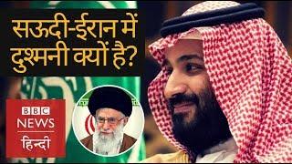 Why Saudi Arabia and Iran are bitter Rivals? (BBC Hindi)