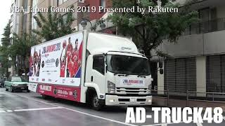 NBA Japan Games 2019 Presented by Rakuten をPRする宣伝トラック