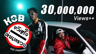 KOB FLAT BOY - ขวัญใจด่านตรวจ feat. D GERRARD [Official MV]
