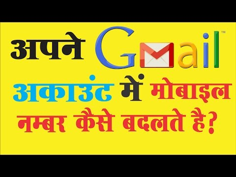 [Hindi] - How To Change Gmail Mobile Number