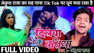 #Video Ae Dhani Kekra Se   ANKUSH RAJA New Video Song 2020    Bhojpuri New Song