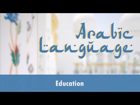 Arabic Language | Education related words in Arabic l Arabic Vocabulary Related to Education