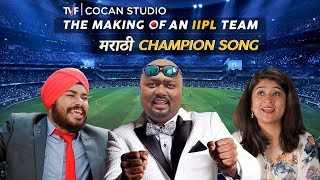 TVF CoCan Studio: मराठी Champion Song   The Making of... An IIPL Team