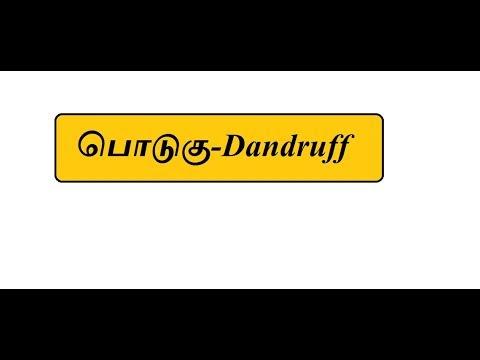 பொடுகு Dandruff