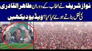 Nawaz Sharif Grills on Tahir Ul Qadri in Jaranwala Jalsa | Neo News