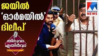 Dileep in police custody - a comedy thriller  | Manorama News #Thiruva Ethirva