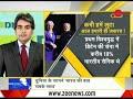 DNA Analysis On Prime Minister Narendra Modi S Visit To Britain mp3
