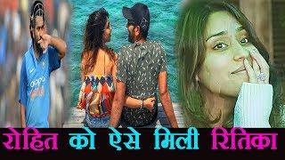 गजब है रोहित शर्मा की लव स्टोरी, इस अंदाज़ में किया प्रपोज़|Rohit Sharma-Ritika Sajdeh
