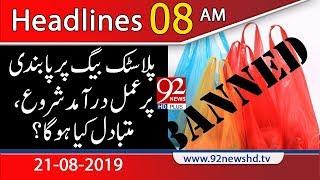 News Headlines | 8 AM | 21 August 2019 | 92NewsHD