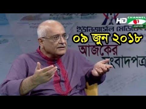 Ajker Songbad Potro 09 June 2018,, Channel i Online Bangla News Talk Show