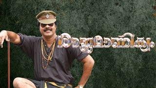 Rajamanikyam Trailer | Graphium