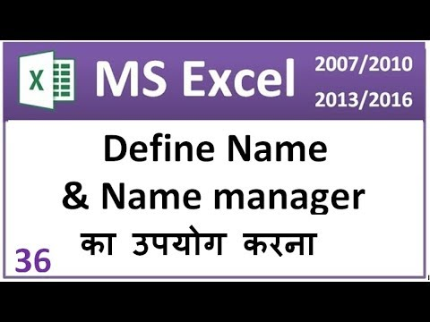 Excel Formula Tab in Hindi - How To Use Name Manager And Define Name in EXCEL | In Hindi