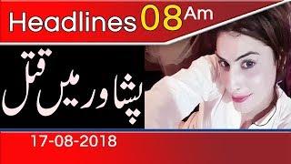 News Headlines | 8:00 AM | 17 August 2018 | 92NewsHD