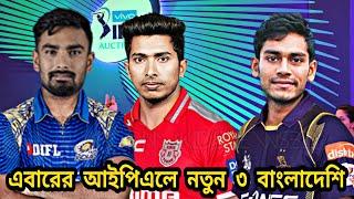 এবারের আইপিএলে খেলবে নতুন ৩ বাংলাদেশি! ভারতীয় মিডিয়া যে চাঞ্চল্যকর তথ্য দিল   IPL 2019