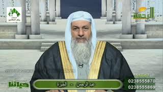 فتاوى الرحمة - للشيخ مصطفى العدوي 22 -1-2018