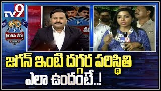 Big News Big Debate: YS Jagan arrives at Tadepalli residence for counting day - TV9