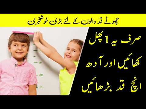 Home Remedy For Height Increase