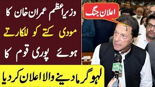 PM Imran Khan Addresses To The Parliament Joint Session - 6th Aug 2019