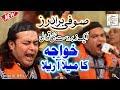 Download Khwaja ka Mela Aarela Apun Ajmer Jarela- Sufi Brothers - Official Video Mehfil e Sama HD MP3,3GP,MP4
