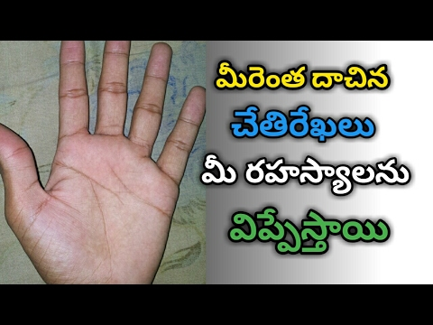 Know Your Future with Your Hands | Palmistry | Telugu Poster