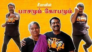 சீமானை நினைத்தால் சந்தோஷமாவும் இருக்கு வருத்தமாவும் இருக்கு! | Seeman PART 2