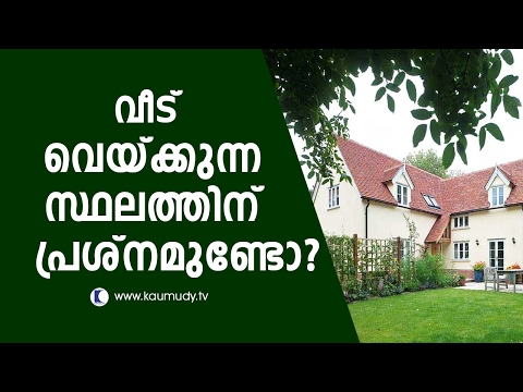 Is there any problem in your house plot? | Vasthu | Devamrutham